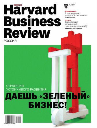 Harvard Business Review №10 (октябрь 2014) Россия